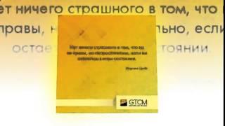 Обзор Форекс Брокеров  GTCM