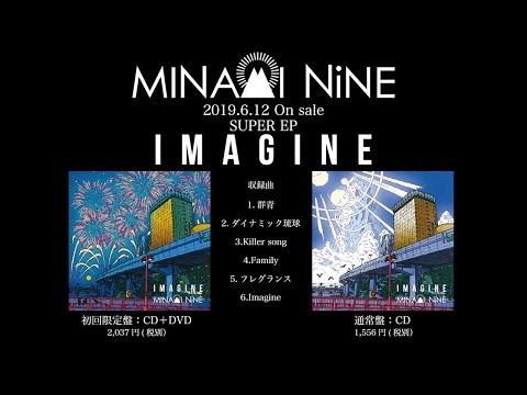MINAMI NiNE  SUPER EP「IMAGINE」トレーラー