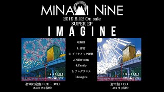 MINAMI NiNE  SUPER EP「IMAGINE」トレーラー