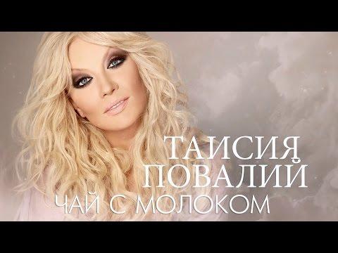 Таисия Повалий - Чай с молоком (Official Audio - 2016)