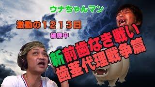 2017年8月23日枠より から揚げ飲む 冷麺飲む BGM アレンジ (3作品) メ...