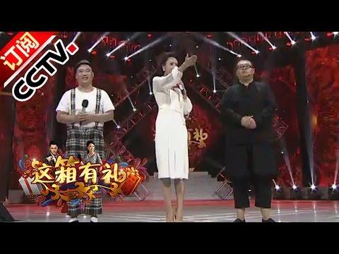《综艺盛典》 20161110 这箱有礼 | CCTV春晚