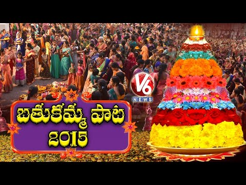 V6 Bathukamma Song 2015 || V6 Exclusive...