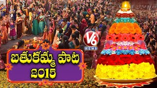 V6 Special  Bathukamma Song || 2015