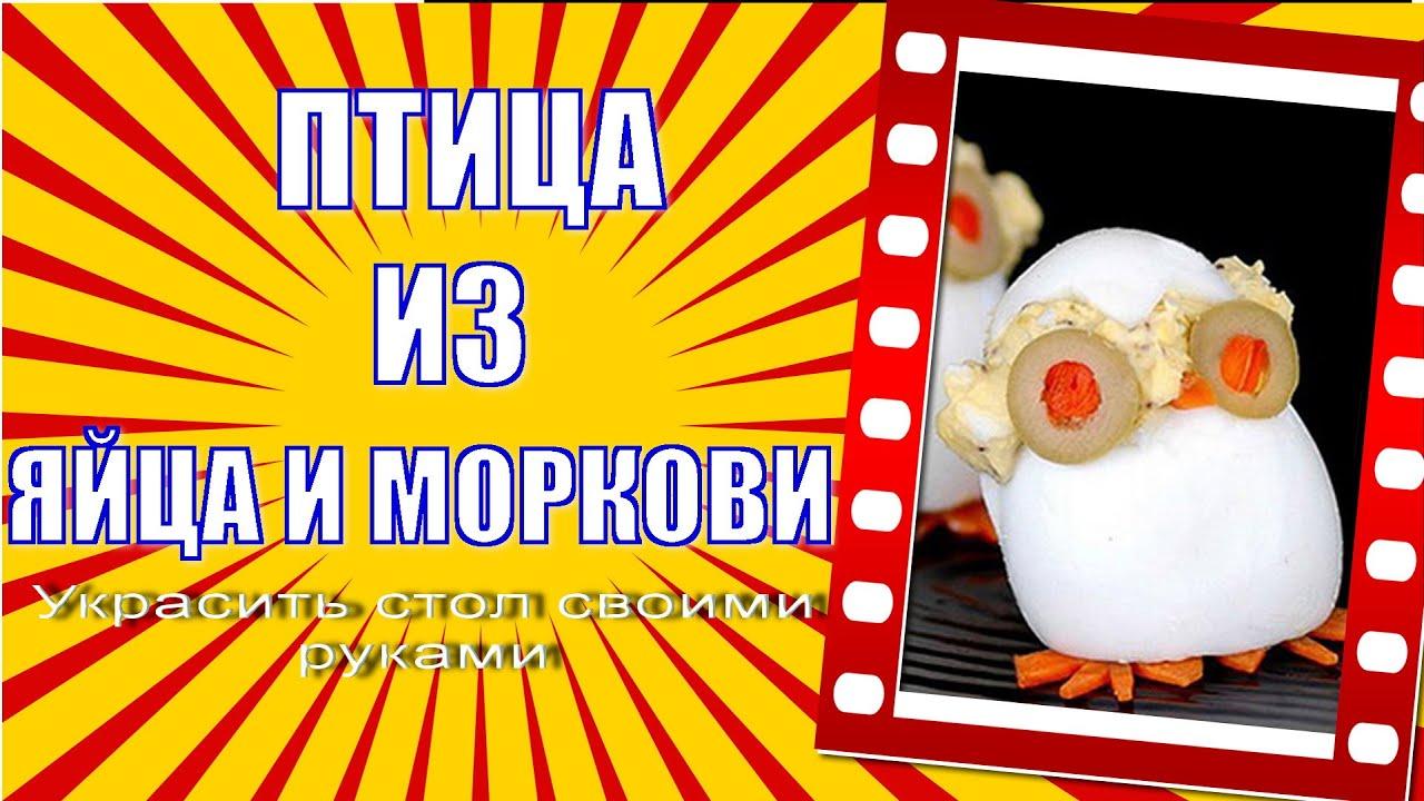 Птица  из яйца и моркови.Bird of eggs and carrots.Украшения из яиц