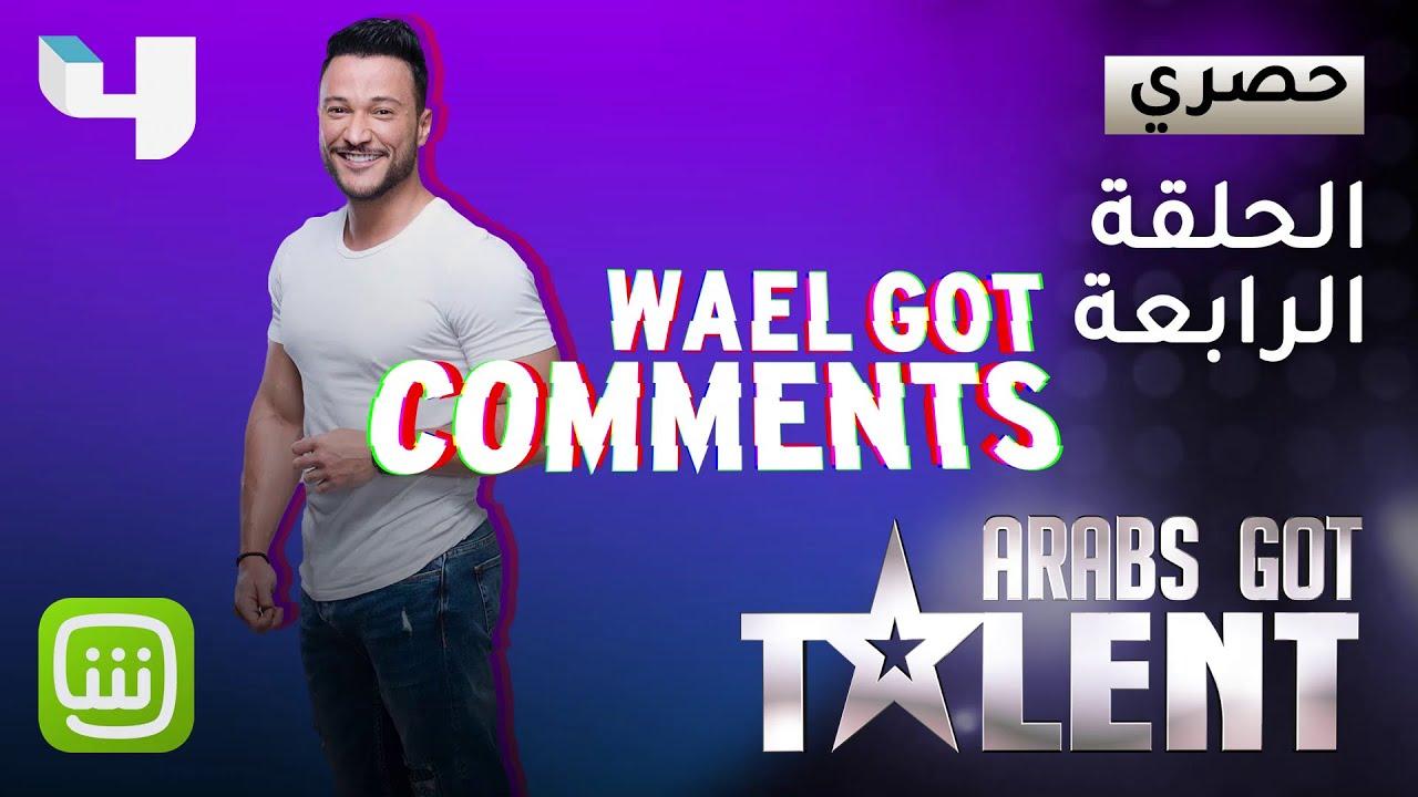وائل منصور يرصد الأخطاء ويجول بين تفاصيل العرض المباشر في الحلقة الرابعة من Wael Got Comments