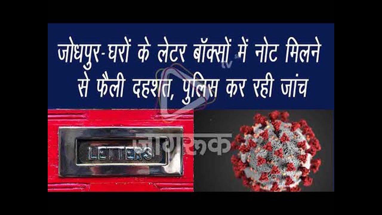 जोधपुर : घरों के लेटर बॉक्सों में नोट मिलने से फैली दहशत