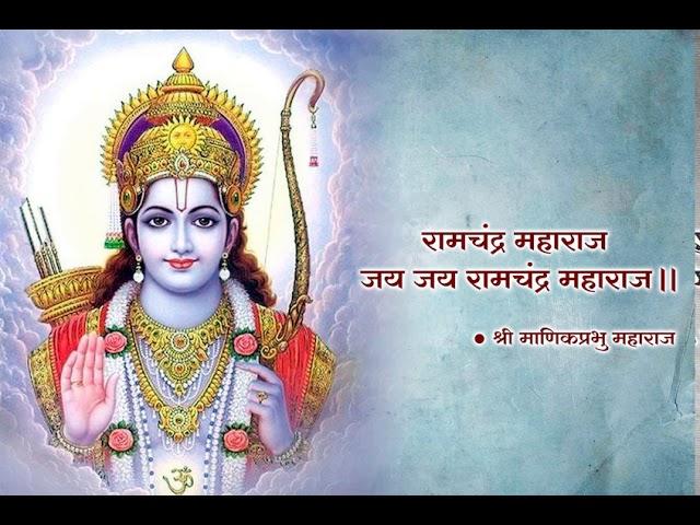 Ramchandra Maharaj - रामचंद्र महाराज - Ram Bhajan by Shri Manik Prabhu Maharaj