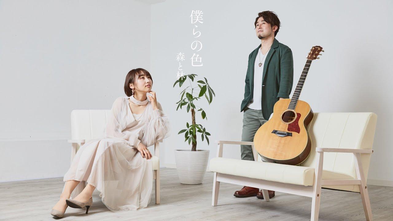 【MV】森と林『僕らの色(short ver.)』