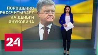 Украина намерена конфисковать деньги Януковича