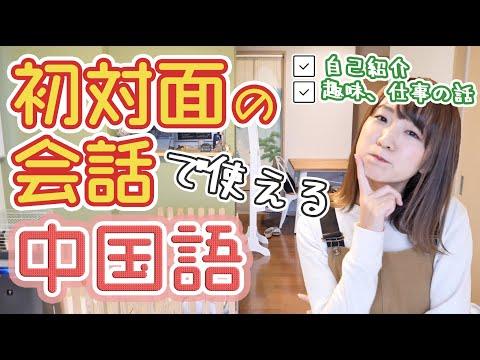 初対面の人との会話で使える中国語【中国語で自己紹介】