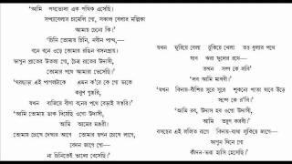 Ami PathBhola Ek Pathik Esechhi   Indrani
