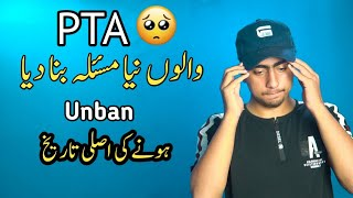 PTA Final Decision About Pubg Unban Pakistan