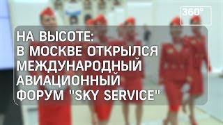 Второй международный форум SkyService открылся в Москве