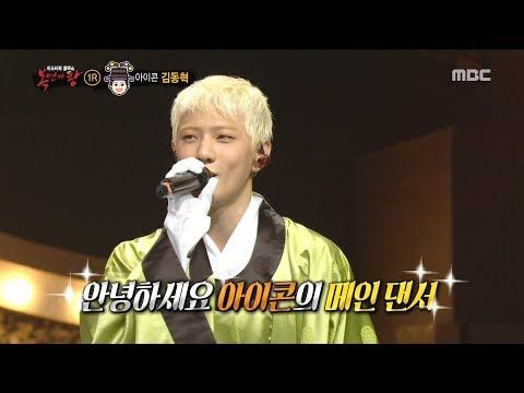 [Identity]  'passing' is Donghyuk , 복면가왕 20181111
