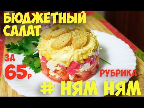 Салат «коррида» рецепт