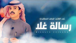 رسالة غلا - كلمات واداء - عبد العزيز فيصل السعيدي - حصريا