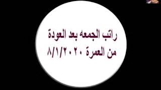 راتب جمعه  خالد عواض