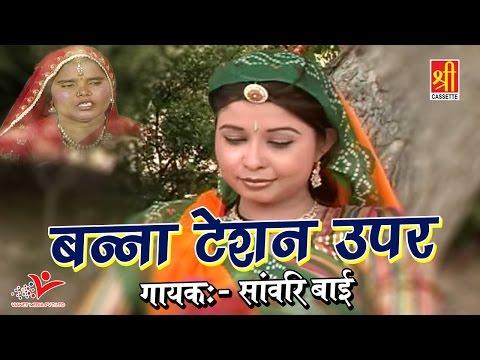Banna Banni Video Song - Banna Taition Upar - Sawari Bai - Rajasthani Hit Song - Shree Cassette