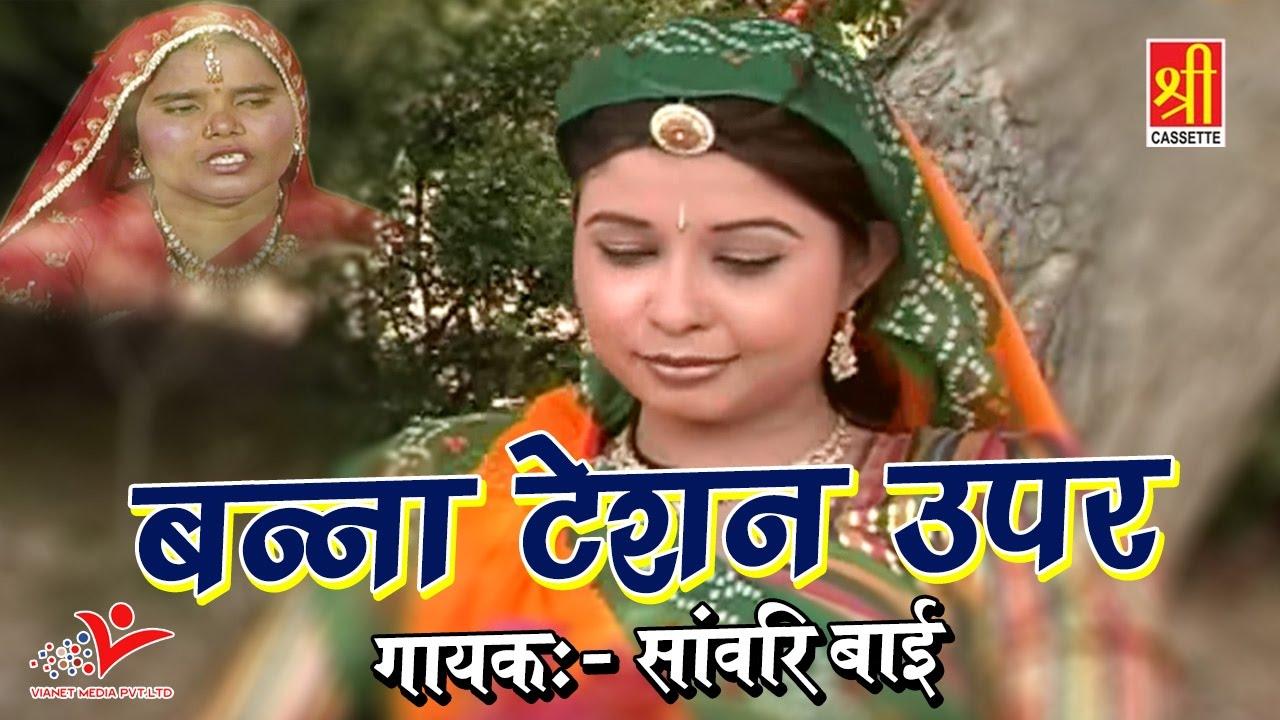 Banna Banni Video Song Banna Taition Upar Sawari Bai Rajasthani Hit Song Shree Cassette