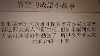 成語小故事-沉魚落雁、閉月羞花