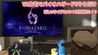 [LIVE] VR自宅でバイオハザード6やるだけ レオン編②【VRChat生放送 #13】