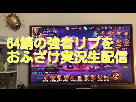 【KOF98umol】64鯖強者リプ祭り おふざけ実況生配信