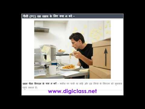 10HWC02 Donts For PC maintenance (Hardware Course in Hindi)