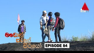 මඩොල් කැලේ වීරයෝ | Madol Kele Weerayo | Episode - 84 | Sirasa TV Thumbnail