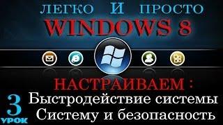 Windows 8 - Быстродействие системы и Центр поддержки -  УРОК 3