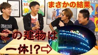 【謎解明】我ら!岡崎市の気になるけど行きにくいお店調査隊!! thumbnail