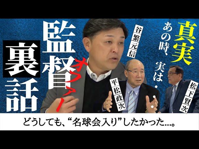【谷繁元信×平松政次】監督オファーの裏話!真実、あの時、実は・・・。 <日本プロ野球名球会>