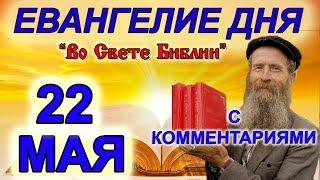 22 мая Евангелие дня С Игнатием Тихоновичем