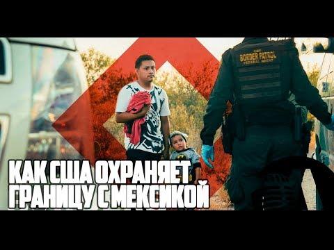 КАК США ПЕРЕДАЛИ ОХРАНУ ГРАНИЦЫ МЕКСИКЕ | RUS VOICE [Vох на русском]