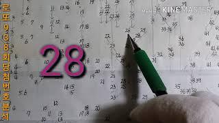 로또 938회 - 당첨번호 분석