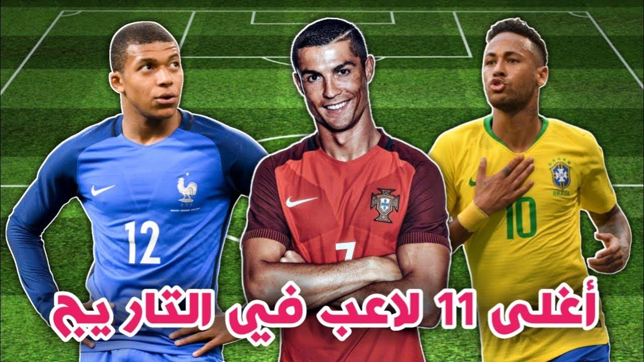 أغلى 11 لاعباً في كل مركز في تاريخ كرة القدم العالمية..!!