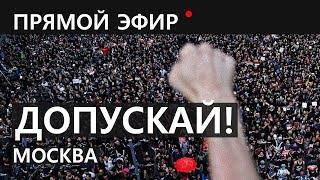 МОСКВА ВЫШЛА! Митинг