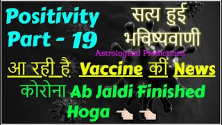 Positivity Part 19 | Recovery rate is increasing now | कोरोना  Ab Jaldi Finished Hoga 👈🏻👈🏻