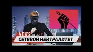 СЕТЕВОЙ НЕЙТРАЛИТЕТ В РОССИИ [newstalkers]