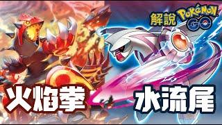 解說Pokemon GO: 顛覆大師聯盟生態的新力軍- 火焰拳固拉多 VS 水流尾帕路奇亞