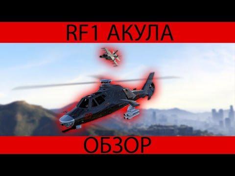 GTA Online  Обзор #12  RF1 АКУЛА   Имба или нет?