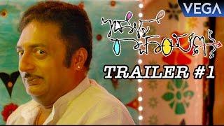 Idolle Ramayana Kannada Movie Trailer #1    Prakash Raj, Priyamani    Latest Kannada Movie 2016