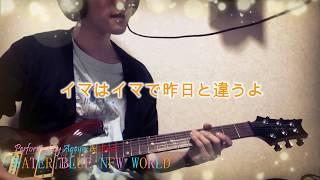 【ラブライブ!サンシャイン!!】WATER BLUE NEW WORLD【弾いてみた】