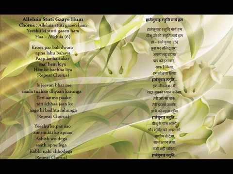 Hallelujah Stuti Gaaye Hum Gaaye Hum Beautiful Hymn