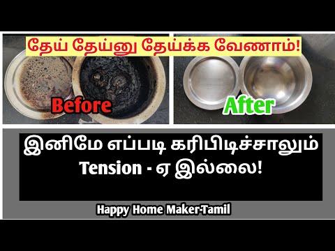 Burnt Pan/Vessel Cleaning | Easy Method |  கருகிய பால் பாத்திரம் சுத்தம் செய்வது எப்படி?