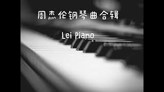 周杰伦钢琴曲合辑 by Lei Piano