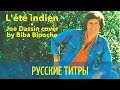 Biba Binoche - L'été indien (Joe Dassin cover) - dance radio rmx - Russian lyrics (русские титры)