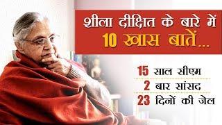 Sheila Dikshit ने 15 साल किया राज, जानिए 10 खास बातें