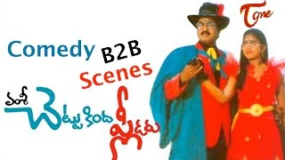 Chettu Kinda Pleader  Movie Comedy Scenes || Back to Back || Rajendra Prasad || Kinnera || Urvashi