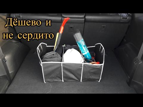 Сумка-органайзер для автомобиля с Алиэкспресс. Полный обзор.